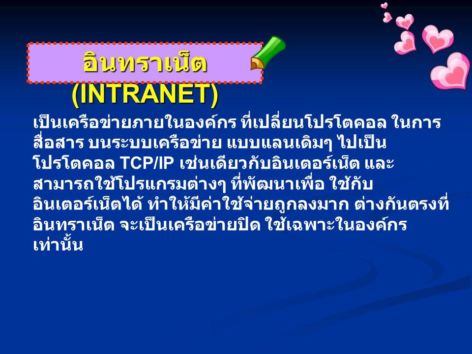 อินทราเน็ต (INTRANET)