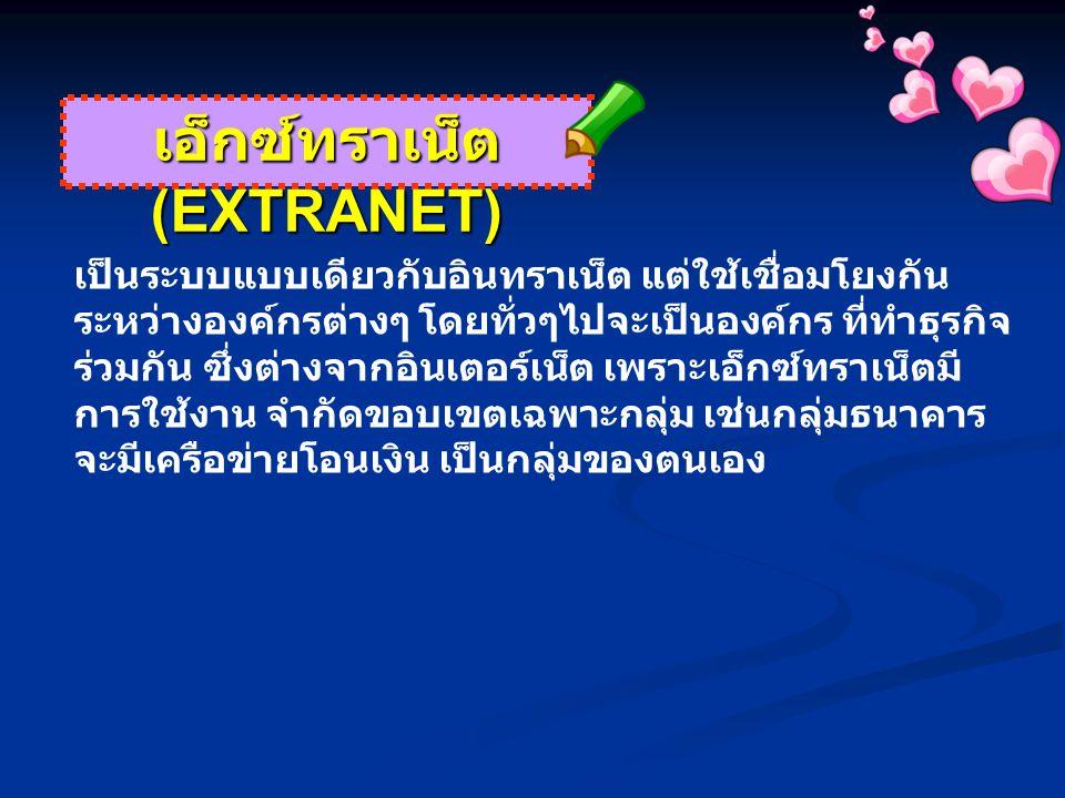 เอ็กซ์ทราเน็ต (EXTRANET)