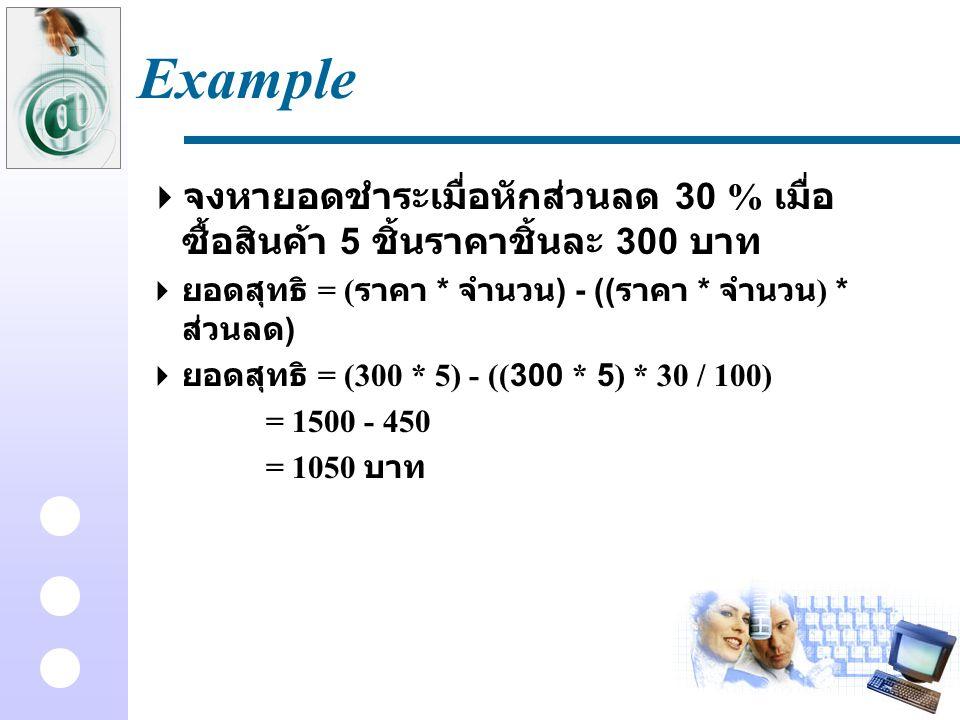 Example จงหายอดชำระเมื่อหักส่วนลด 30 % เมื่อซื้อสินค้า 5 ชิ้นราคาชิ้นละ 300 บาท. ยอดสุทธิ = (ราคา * จำนวน) - ((ราคา * จำนวน) * ส่วนลด)