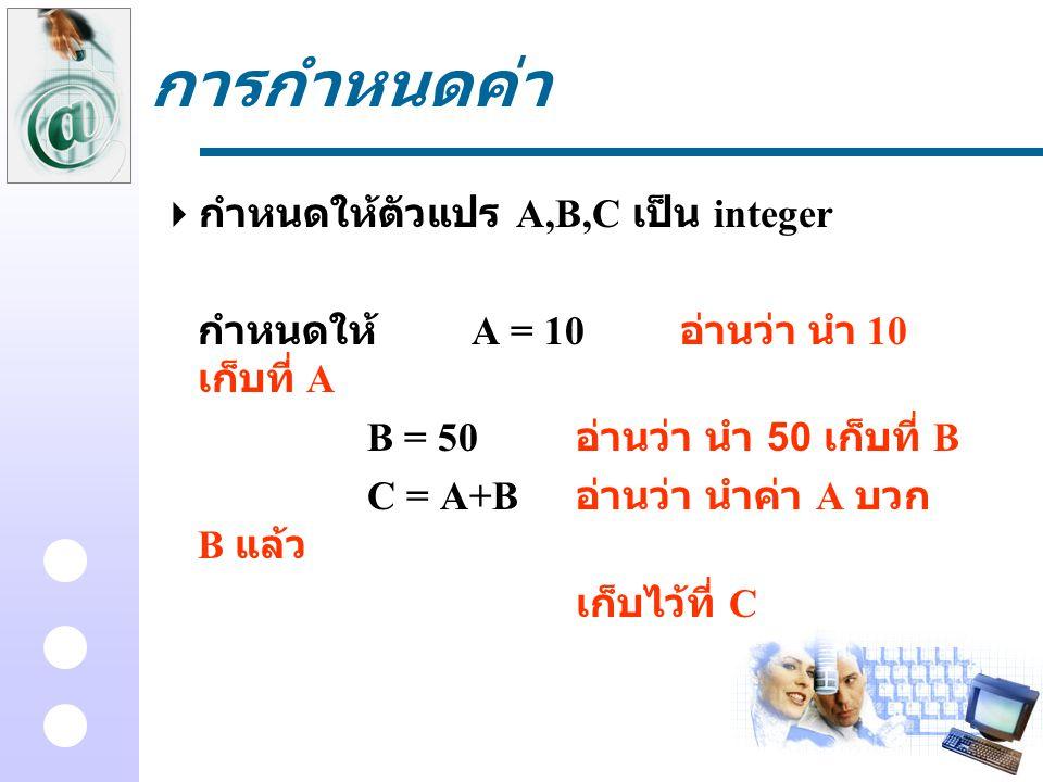 การกำหนดค่า กำหนดให้ตัวแปร A,B,C เป็น integer