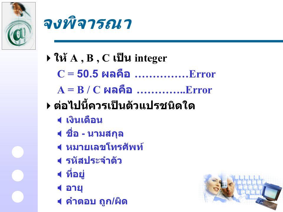 จงพิจารณา ให้ A , B , C เป็น integer C = 50.5 ผลคือ ……………Error