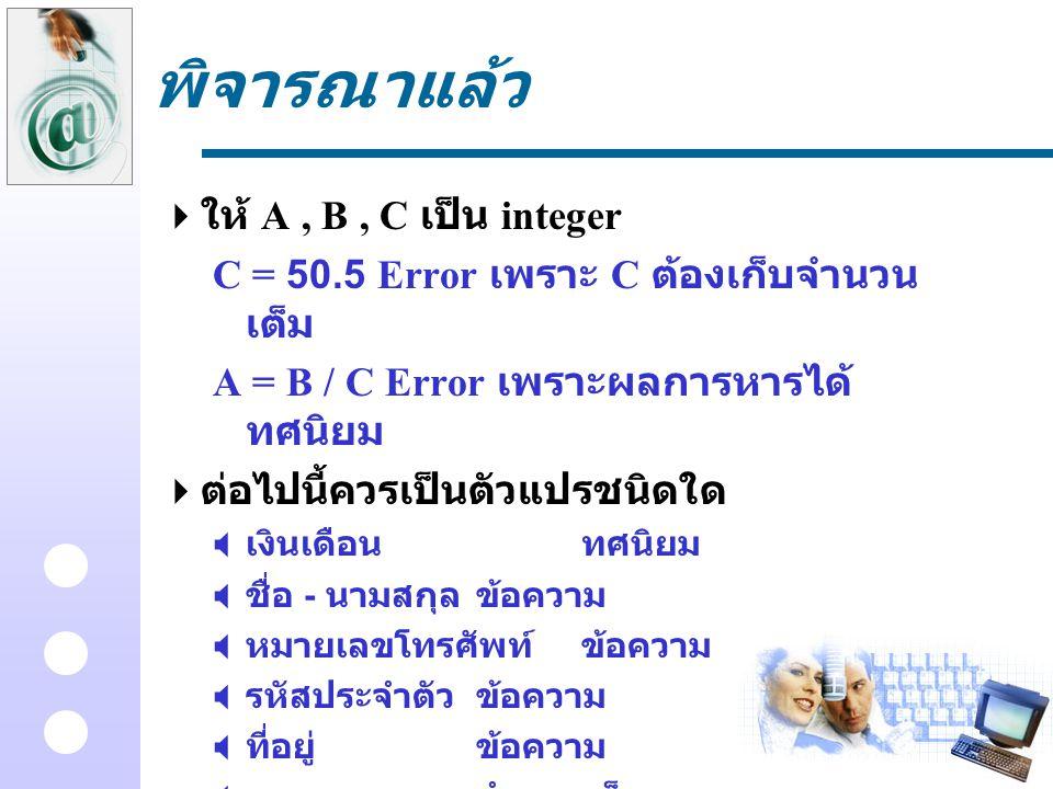 พิจารณาแล้ว ให้ A , B , C เป็น integer