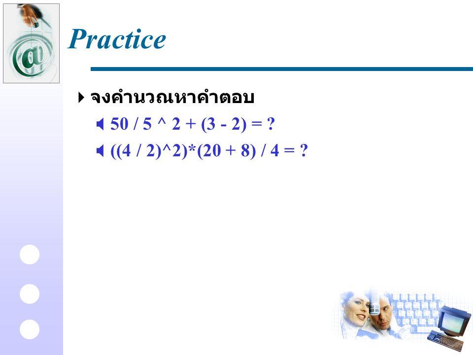 Practice จงคำนวณหาคำตอบ 50 / 5 ^ 2 + (3 - 2) =