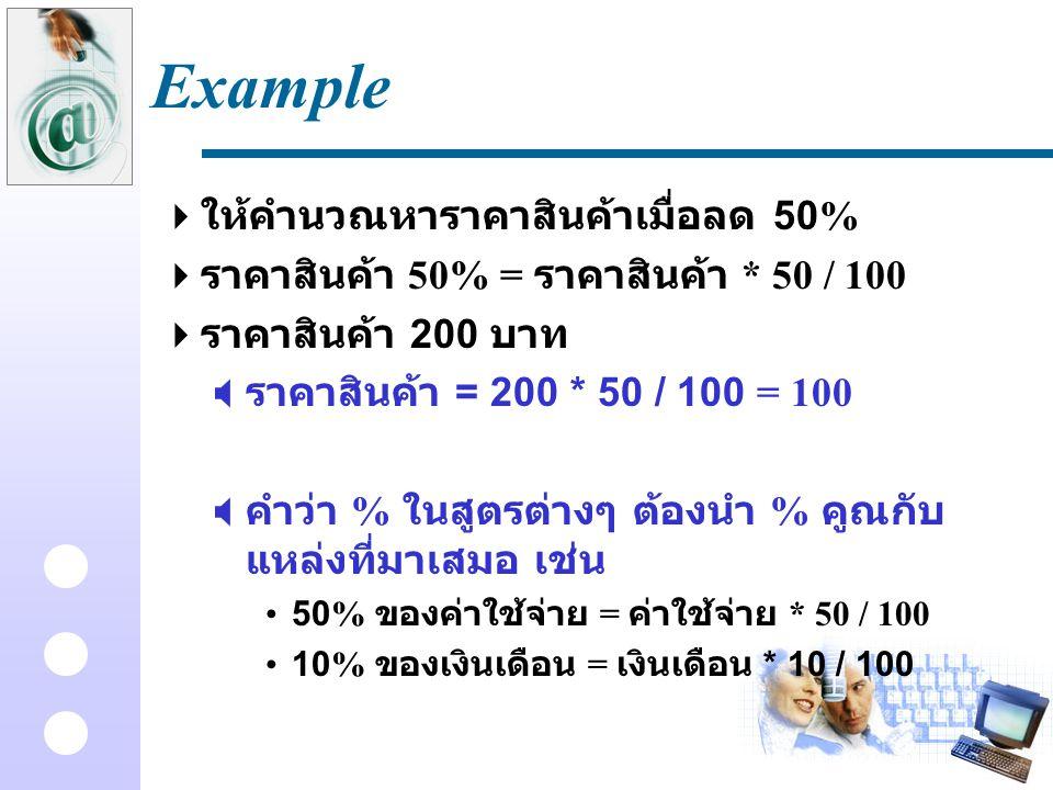 Example ให้คำนวณหาราคาสินค้าเมื่อลด 50%