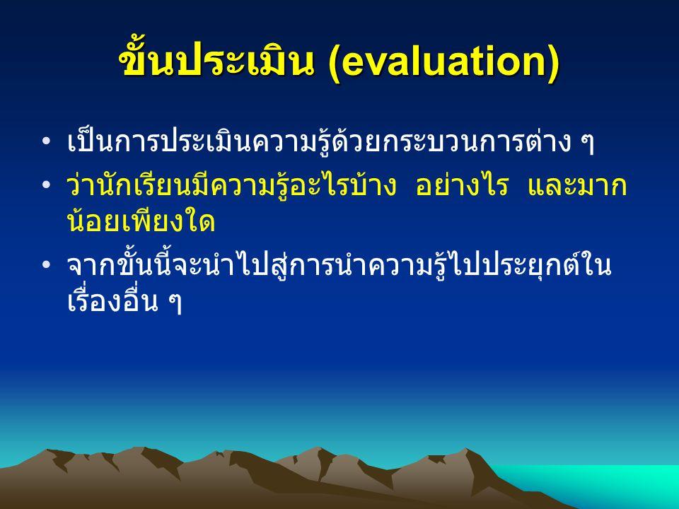 ขั้นประเมิน (evaluation)