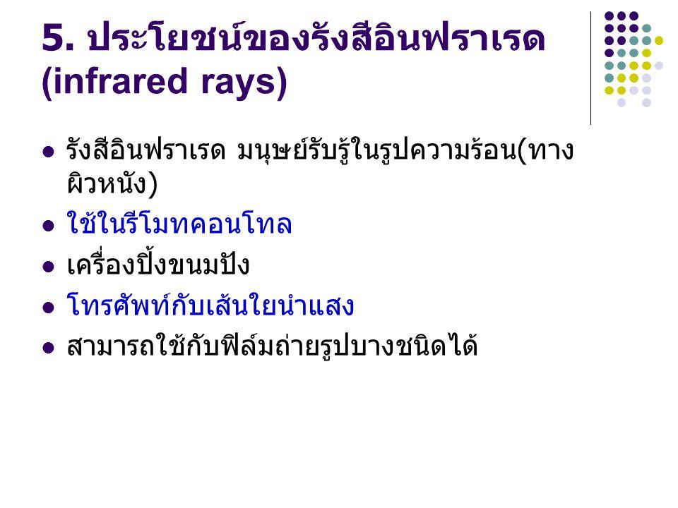 5. ประโยชน์ของรังสีอินฟราเรด (infrared rays)