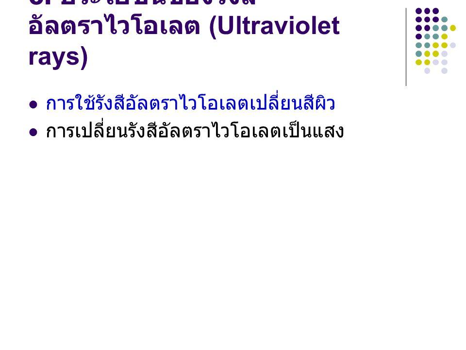 6. ประโยชน์ของรังสีอัลตราไวโอเลต (Ultraviolet rays)