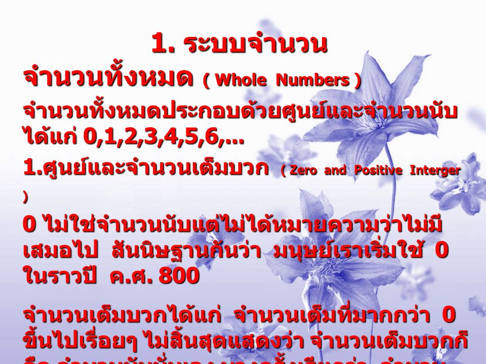 จำนวนทั้งหมด ( Whole Numbers )