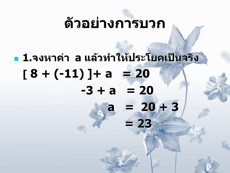 ตัวอย่างการบวก -3 + a = 20 a = 20 + 3 = 23