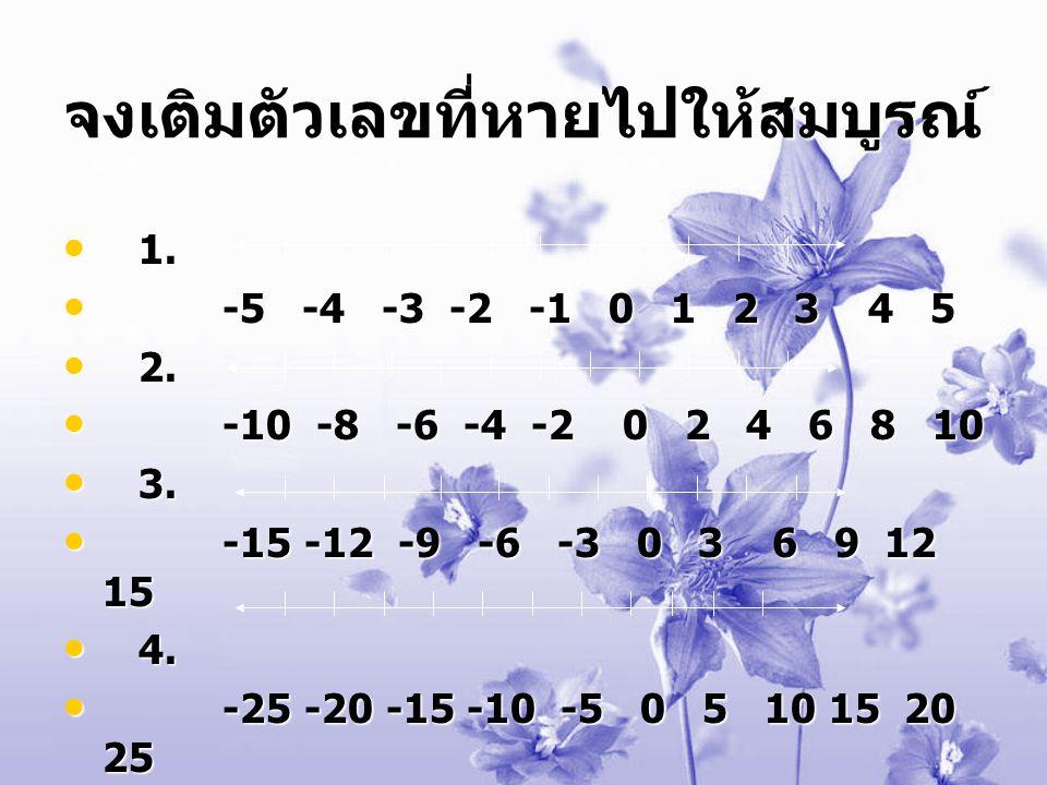 จงเติมตัวเลขที่หายไปให้สมบูรณ์
