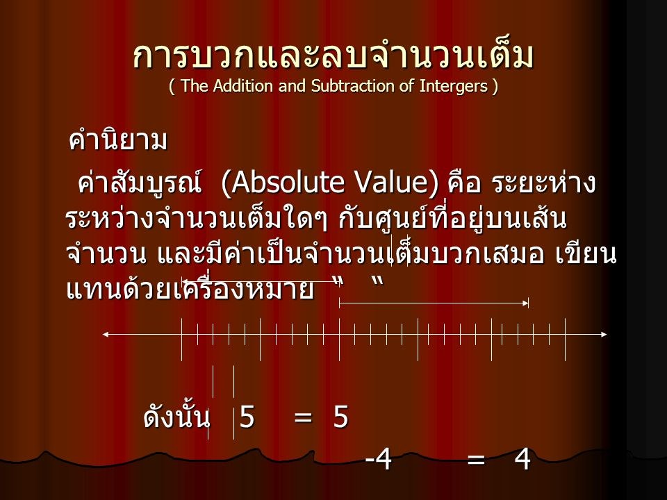 การบวกและลบจำนวนเต็ม ( The Addition and Subtraction of Intergers )