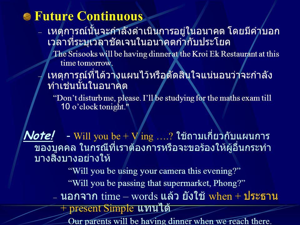 Future Continuous เหตุการณ์นั้นจะกำลังดำเนินการอยู่ในอนาคต โดยมีคำบอกเวลาที่ระบุเวลาชัดเจนในอนาคตกำกับประโยค.