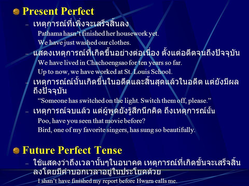 Present Perfect Future Perfect Tense เหตุการณ์ที่เพิ่งจะเสร็จสิ้นลง