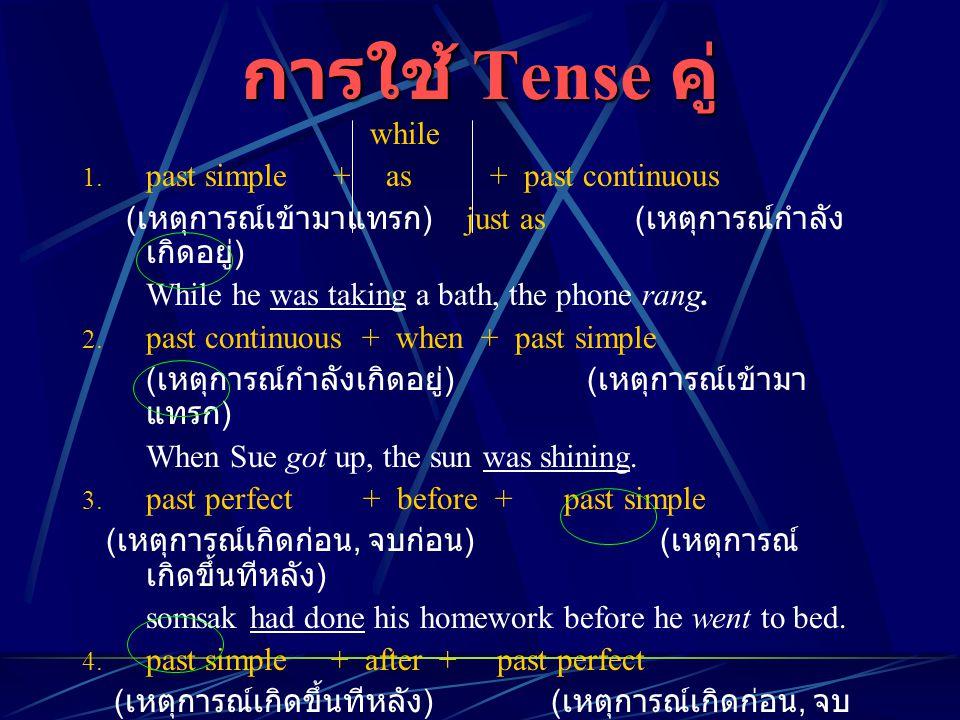 การใช้ Tense คู่ while past simple + as + past continuous