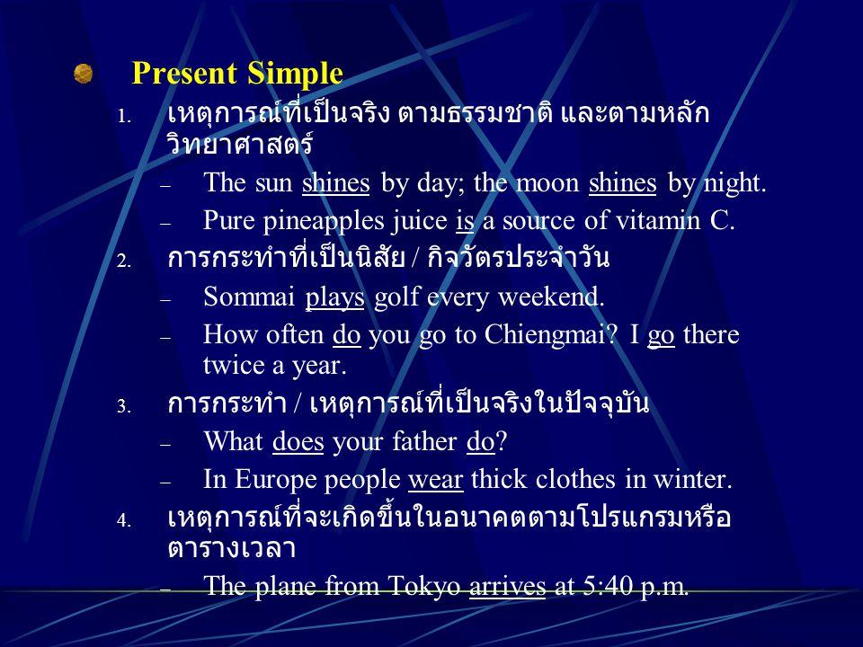 Present Simple เหตุการณ์ที่เป็นจริง ตามธรรมชาติ และตามหลักวิทยาศาสตร์