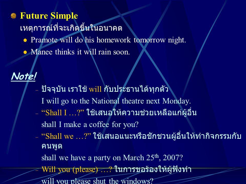 Future Simple Note! เหตุการณ์ที่จะเกิดขึ้นในอนาคต