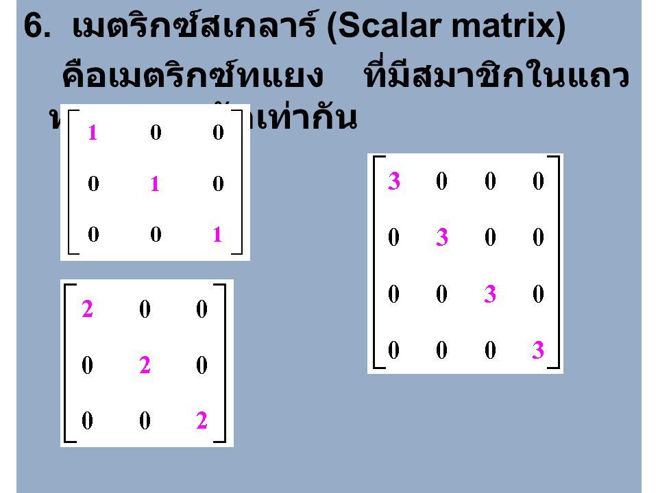 6. เมตริกซ์สเกลาร์ (Scalar matrix)