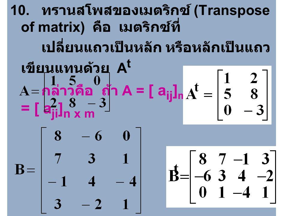 10. ทรานสโพสของเมตริกซ์ (Transpose of matrix) คือ เมตริกซ์ที่