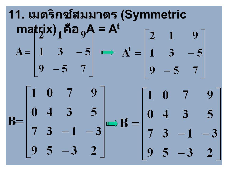 11. เมตริกซ์สมมาตร (Symmetric matrix) คือ A = At