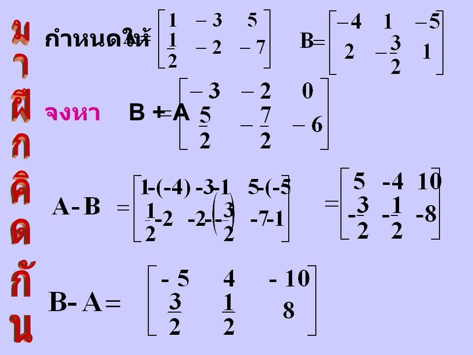 กำหนดให้ จงหา B + A มาฝึกคิดกัน