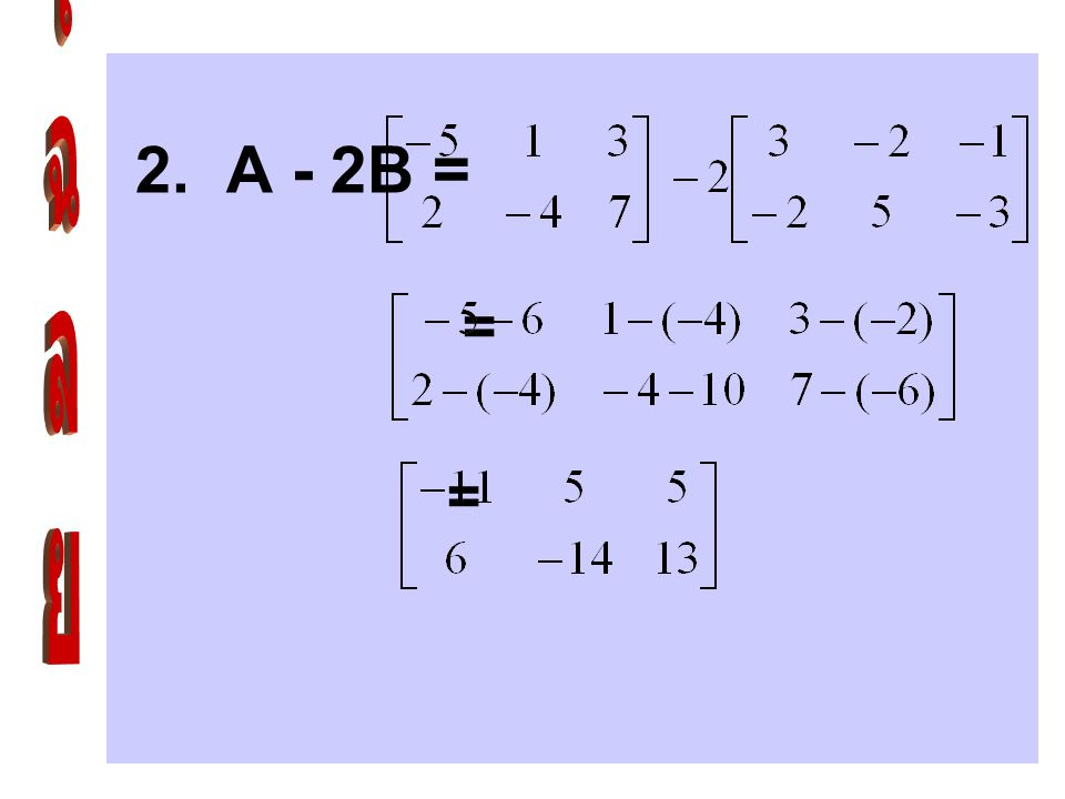 2. A - 2B = เฉลย =