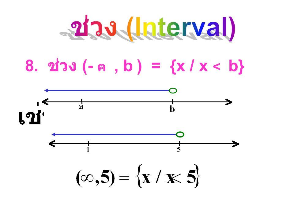 8. ช่วง (- ฅ , b ) = {x / x < b}