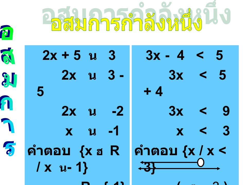 2x + 5 น 3 2x น 3 - 5 2x น -2 x น -1 คำตอบ {x ฮ R / x น- 1} R - {-1}