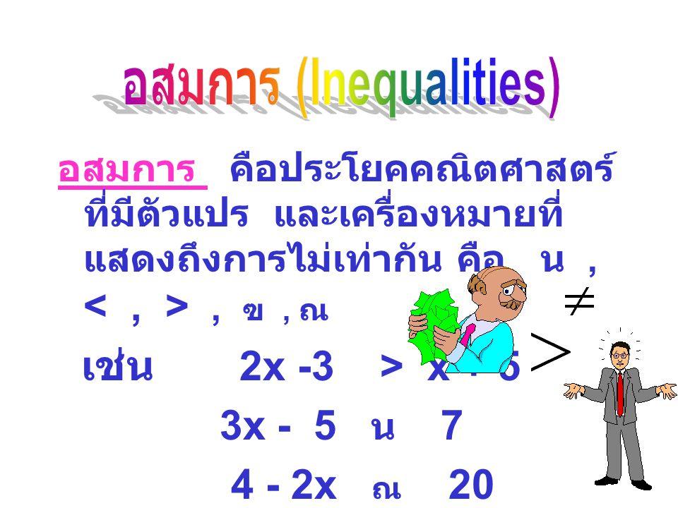 อสมการ (Inequalities)