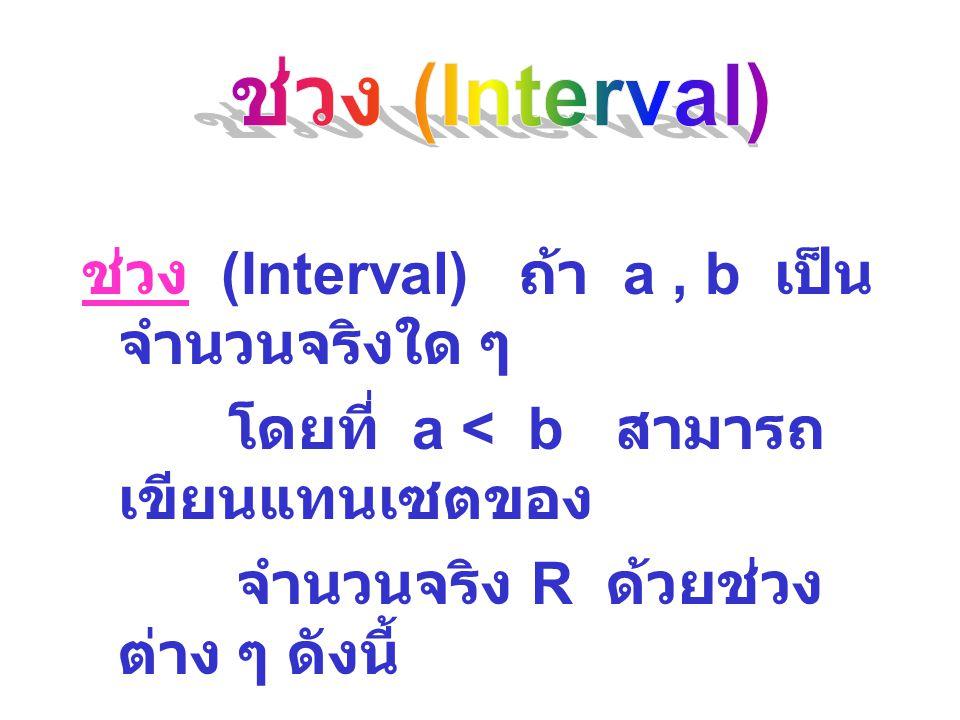 ช่วง (Interval) ถ้า a , b เป็นจำนวนจริงใด ๆ