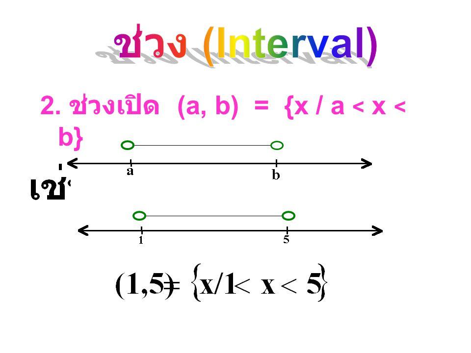 2. ช่วงเปิด (a, b) = {x / a < x < b}