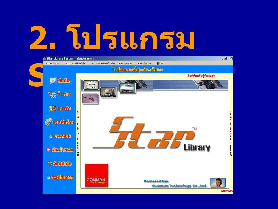 2. โปรแกรม Star library