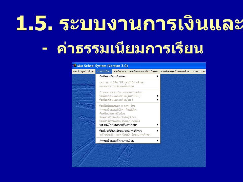 1.5. ระบบงานการเงินและบัญชี