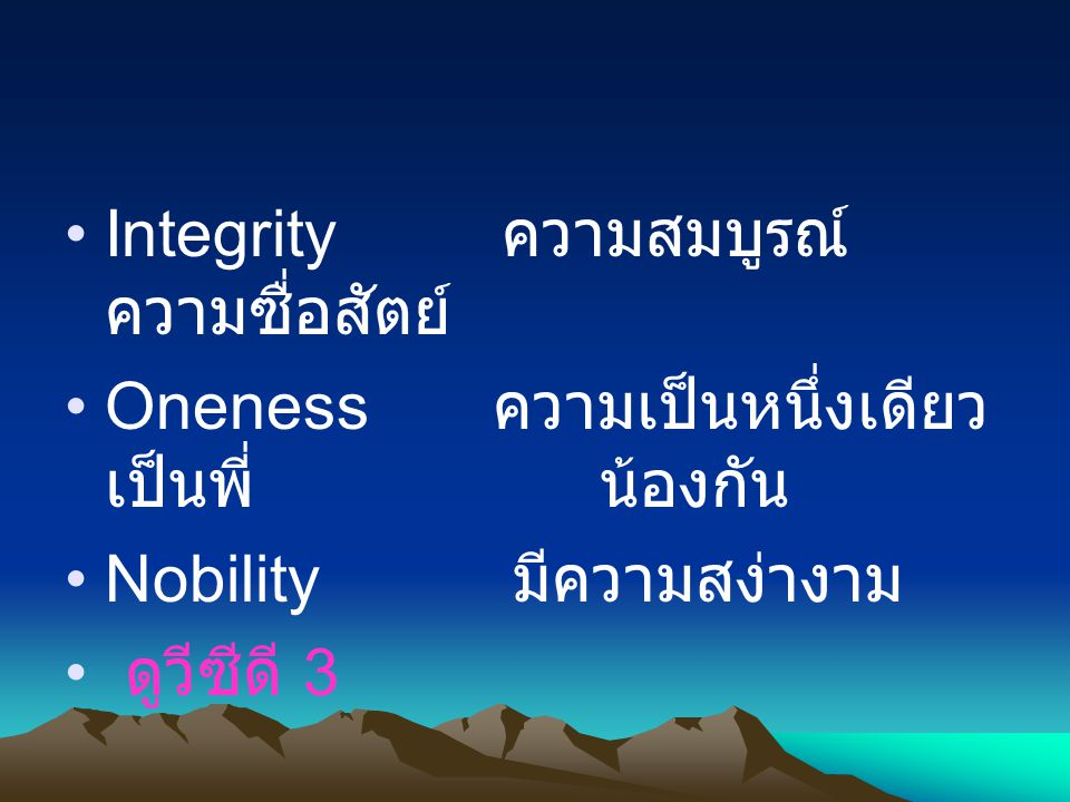 Integrity ความสมบูรณ์ ความซื่อสัตย์