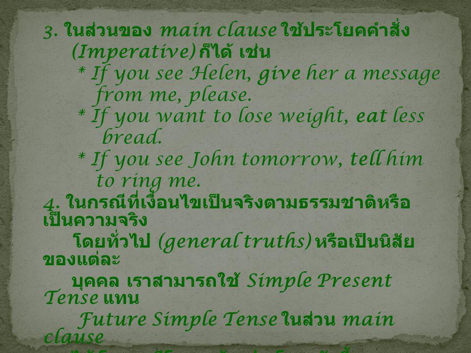3. ในส่วนของ main clause ใช้ประโยคคำสั่ง