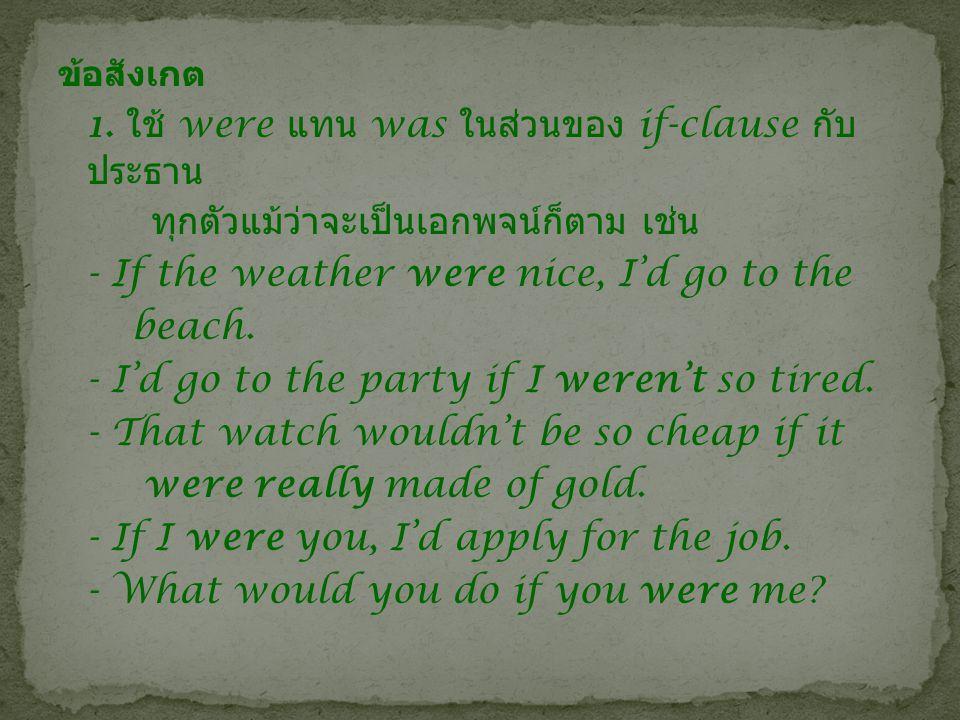 1. ใช้ were แทน was ในส่วนของ if-clause กับประธาน