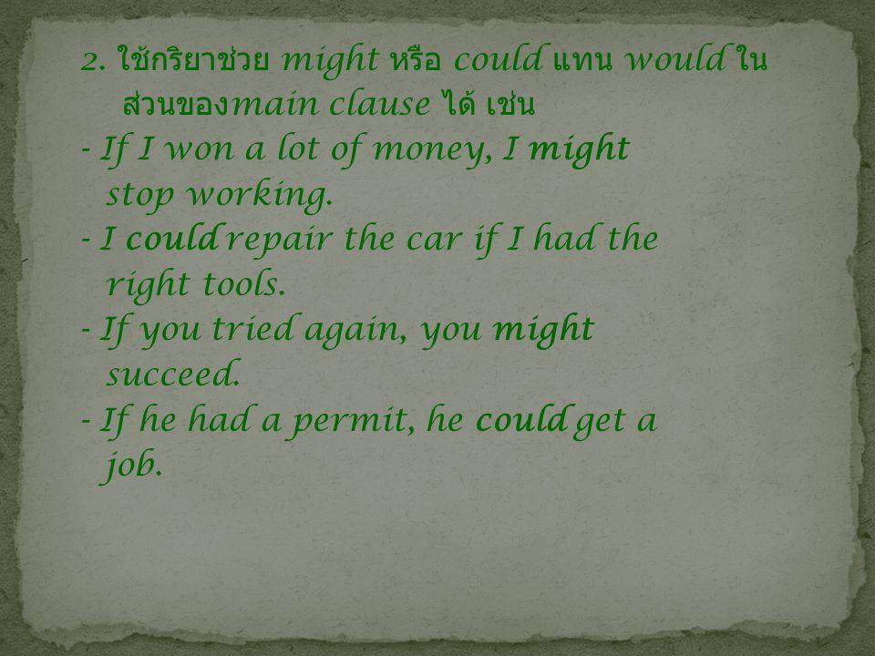 2. ใช้กริยาช่วย might หรือ could แทน would ใน