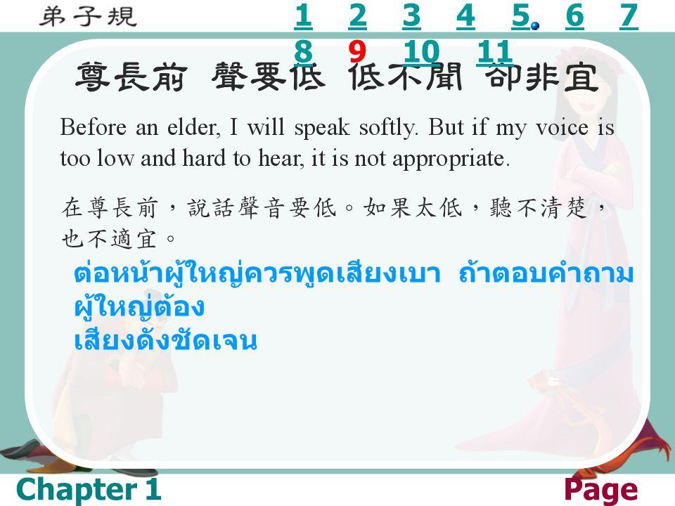 1 2 3 4 5 6 7 8 9 10 11 ต่อหน้าผู้ใหญ่ควรพูดเสียงเบา ถ้าตอบคำถามผู้ใหญ่ต้อง เสียงดังชัดเจน.