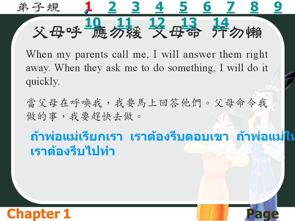 1 2 3 4 5 6 7 8 9 10 11 12 13 14 ถ้าพ่อแม่เรียกเรา เราต้องรีบตอบเขา ถ้าพ่อแม่ให้เราทำอะไร เราต้องรีบไปทำ.