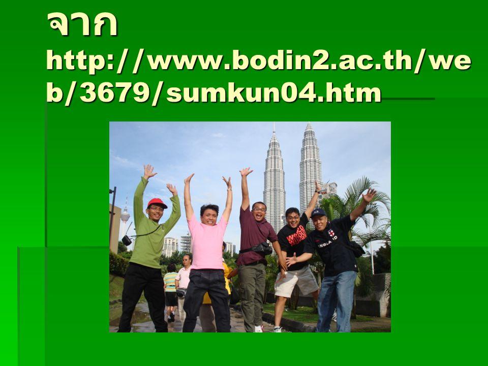 จาก http://www.bodin2.ac.th/web/3679/sumkun04.htm