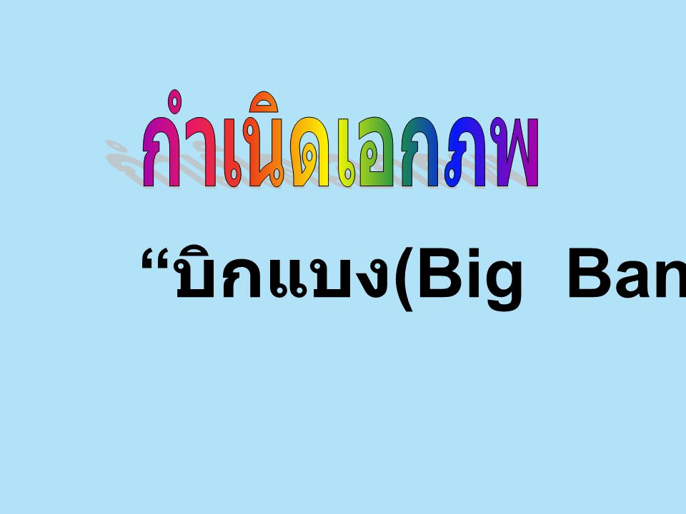 กำเนิดเอกภพ บิกแบง(Big Bang)