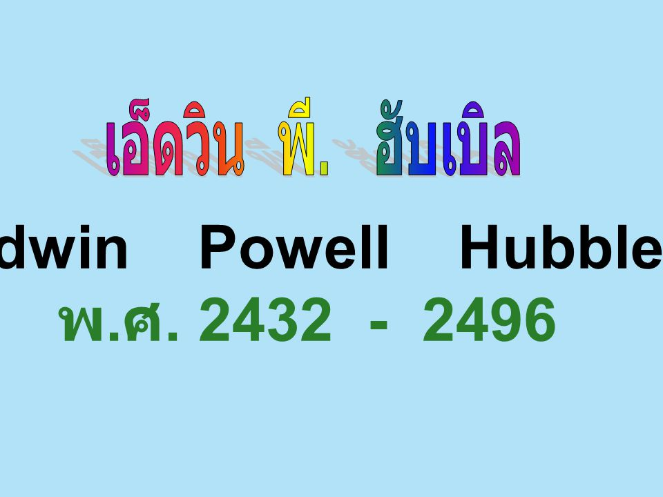 (Edwin Powell Hubble) พ.ศ
