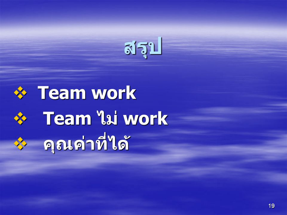 สรุป Team work Team ไม่ work คุณค่าที่ได้