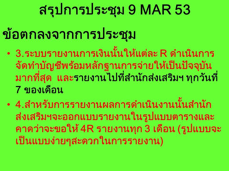 สรุปการประชุม 9 MAR 53 ข้อตกลงจากการประชุม
