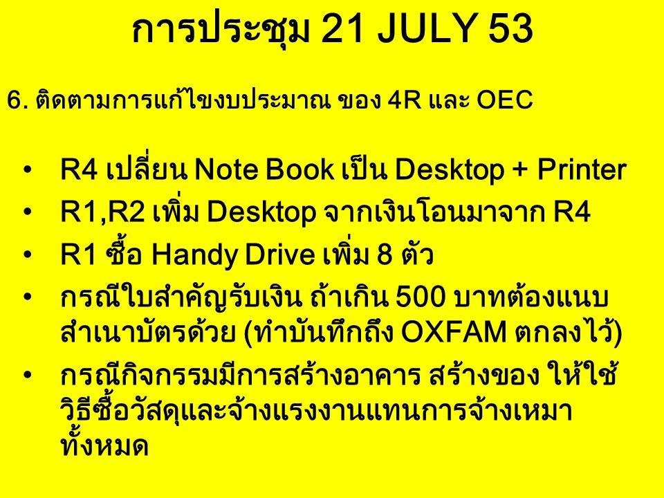 การประชุม 21 JULY 53 R4 เปลี่ยน Note Book เป็น Desktop + Printer