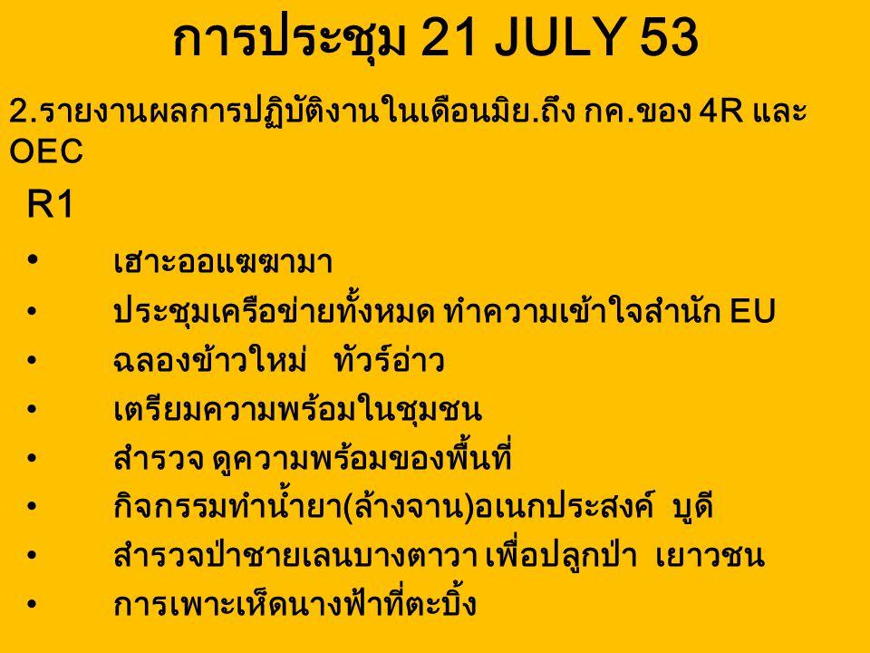 การประชุม 21 JULY 53 R1 เฮาะออแฆฆามา