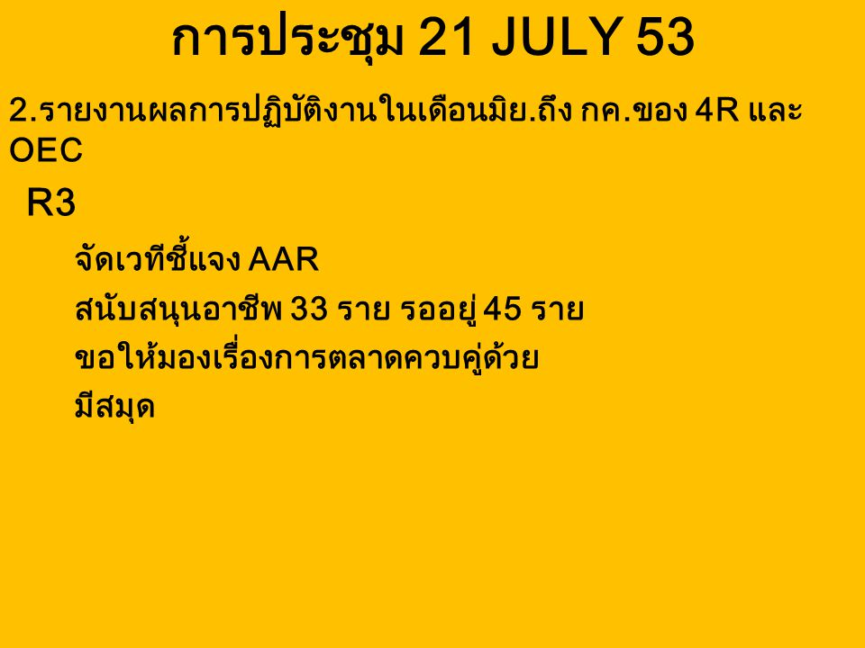 การประชุม 21 JULY 53 R3 จัดเวทีชี้แจง AAR