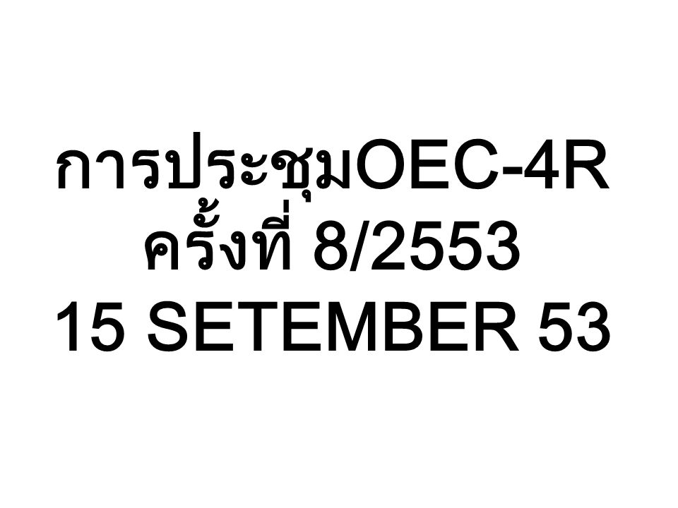 การประชุมOEC-4R ครั้งที่ 8/2553 15 SETEMBER 53