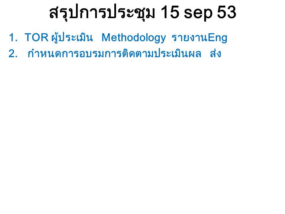 สรุปการประชุม 15 sep 53 TOR ผู้ประเมิน Methodology รายงานEng