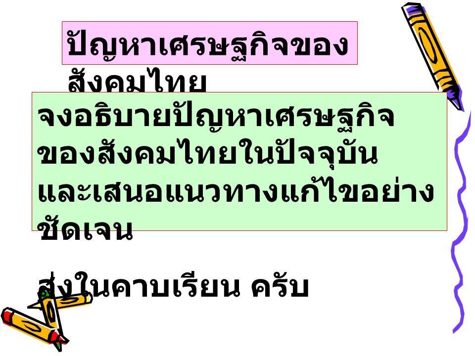 ปัญหาเศรษฐกิจของสังคมไทย