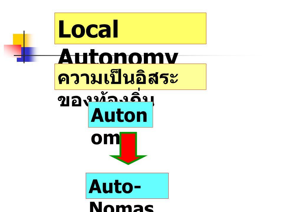 Local Autonomy ความเป็นอิสระของท้องถิ่น Autonomy Auto-Nomas